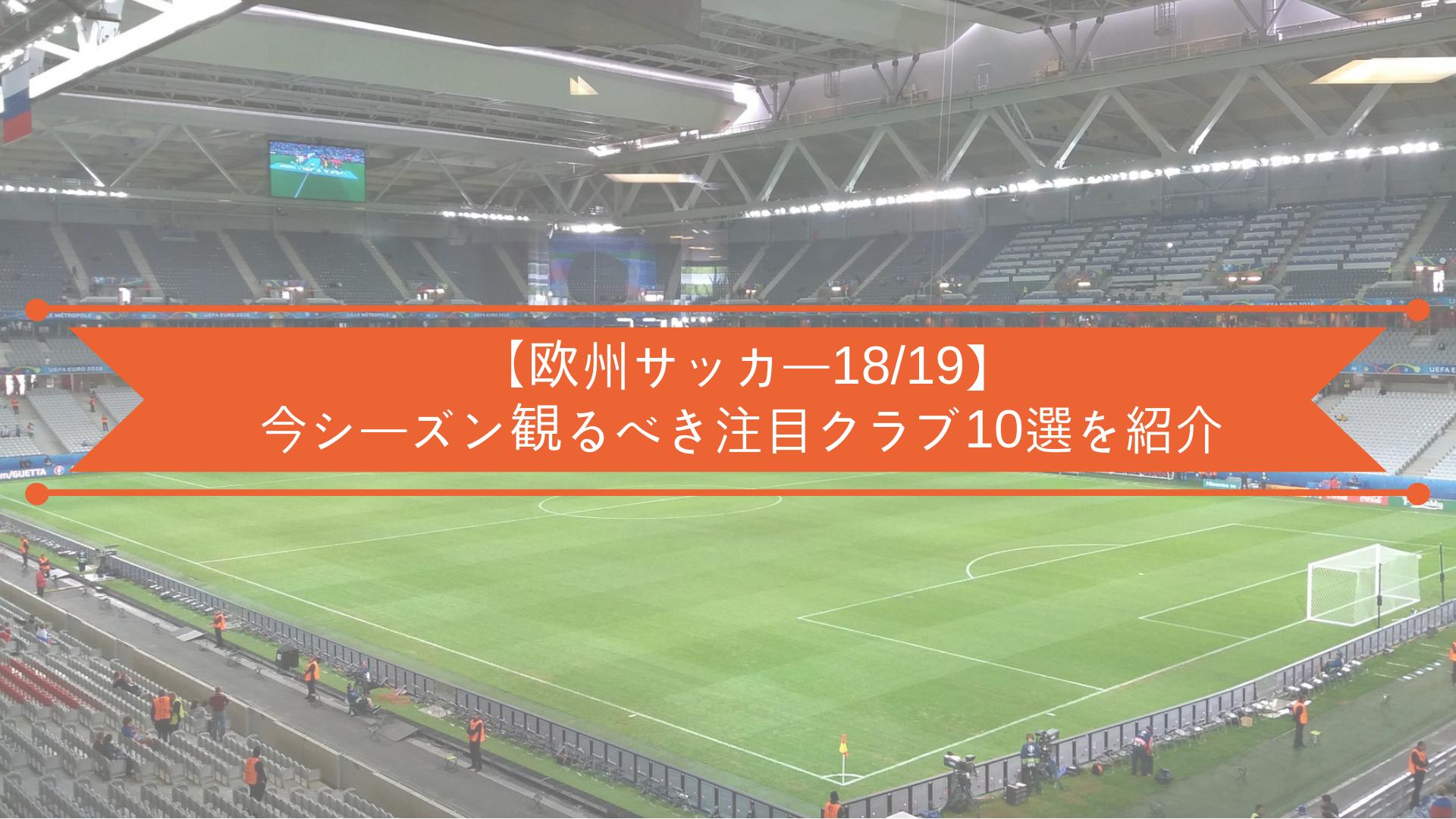 【欧州サッカー18/19】今シーズン観るべき注目クラブ10選を紹介