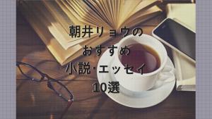 朝井リョウのおすすめ小説・エッセイ10選『読書の秋』「感動・青春・闇」