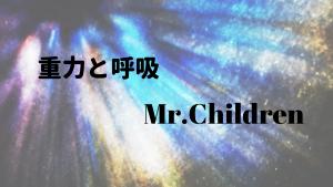 【レビュー】重力と呼吸 / Mr.Children 『感じたこと・感想を綴ってみる』「ミスチル」「ニューアルバム」「評価」