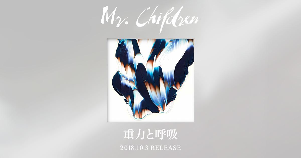 【コード】皮膚呼吸 / Mr.Children 『重力と呼吸』「ギター」「ミスチル」