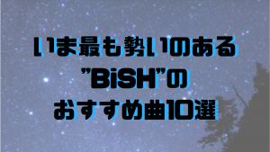 """【BiSH】おすすめ曲10選!いま最も勢いのあるアイドル""""BiSH""""「レコード大賞新人賞受賞」"""