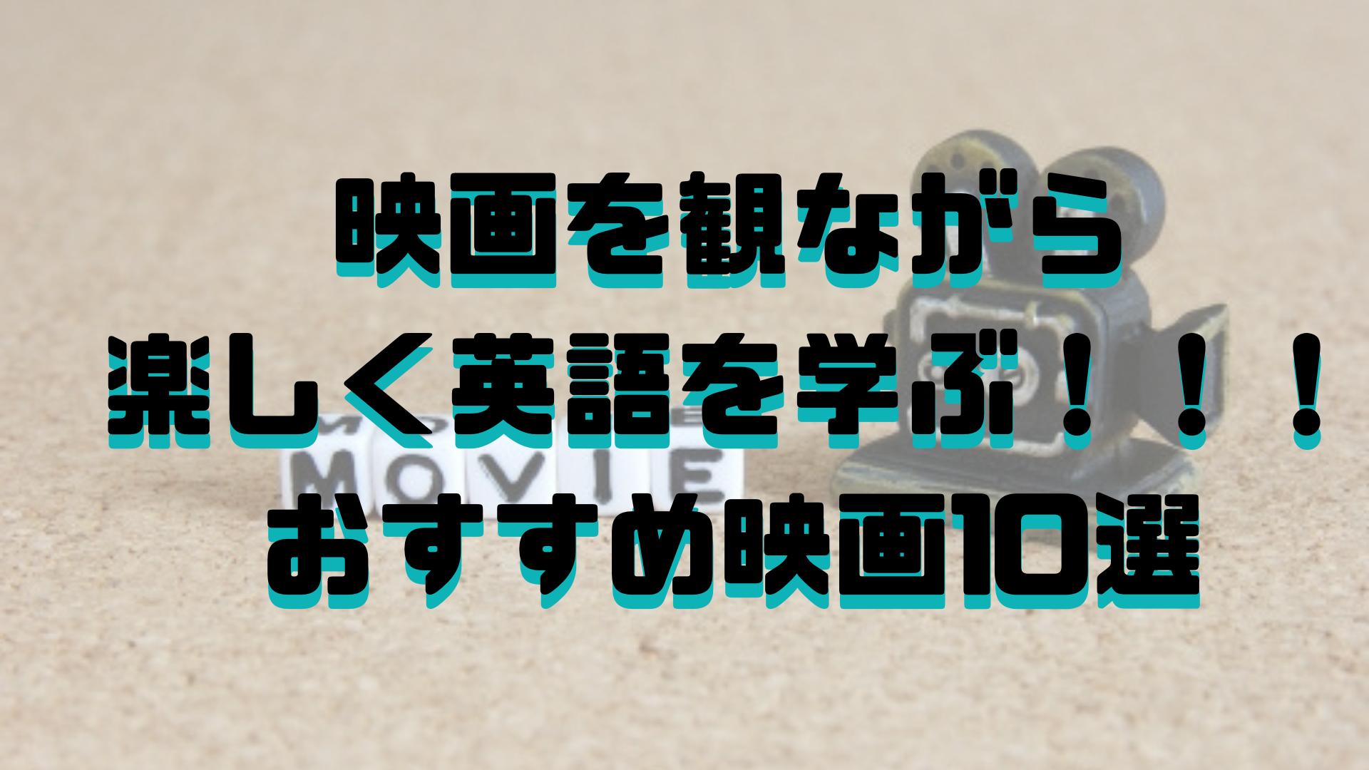 【英会話の学習方法】映画を観ながら楽しく英語を学ぶためのおすすめ映画10選。学習方法も紹介。