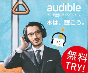 【Audible(オーディブル)】本は耳で聴く。オーディオブックからオーディブルへ乗り換えた僕が感想を交えて紹介。合わせておすすめ本10選も紹介。