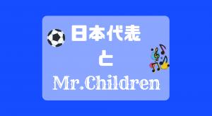 【書評】『日本代表とMr.Children』「じゃあ、お前がやってみろ」という一言が当たり前のように聴こえてくる日本の現状。そして、サッカー日本代表。