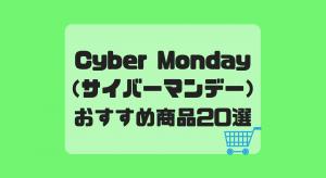 【amazonおすすめ商品20選】Cyber Monday2019年(サイバーマンデー)ビッグセール