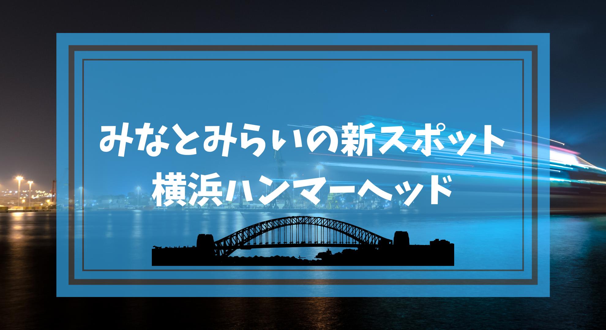 【横浜ハンマーヘッド】みなとみらいの新しい観光スポットをご紹介!