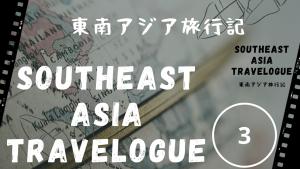 【東南アジア旅行記③】 17/09/11 前編 ~Riverside~ 『一人旅』