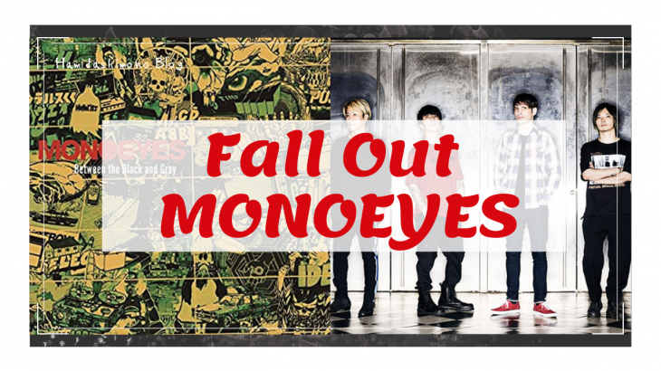 【和訳】Fall Out / MONOEYES 『Between the Black and Gray』「歌詞」