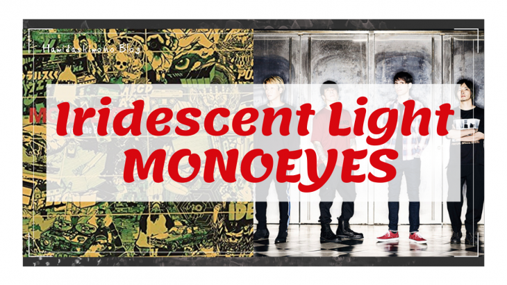 【和訳】Iridescent Light / MONOEYES 『Between the Black and Gray』「歌詞」