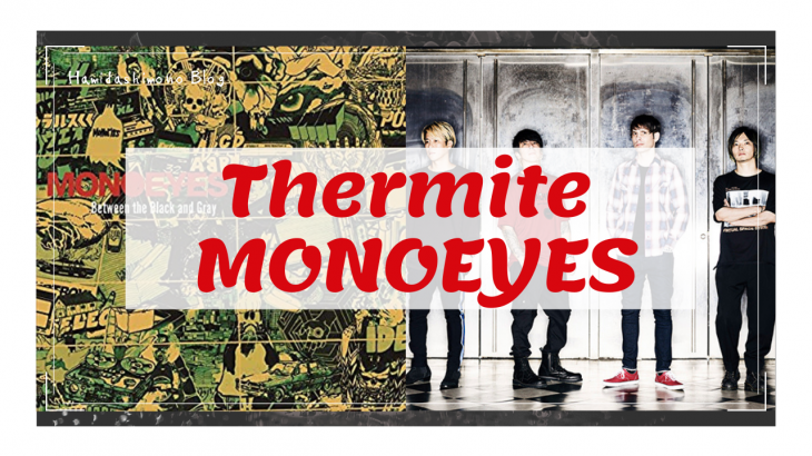 【和訳】Thermite / MONOEYES『Between the Black and Gray』「歌詞」