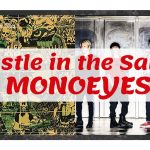 【和訳】Castle in the Sand / MONOEYES『Between the Black and Gray』「歌詞」