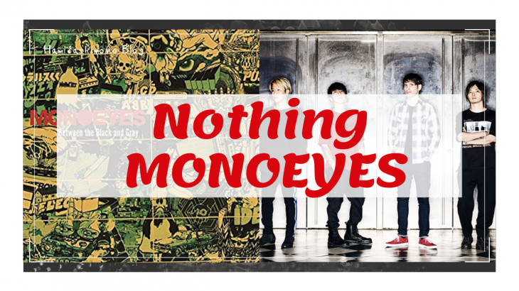 【和訳】Nothing / MONOEYES『Between the Black and Gray』「歌詞」