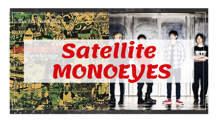 【和訳】Stellite / MONOEYES『Between the Black and Gray』「歌詞」