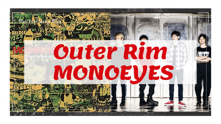 【和訳】Outer Rim / MONOEYES『Between the Black and Gray』「歌詞」