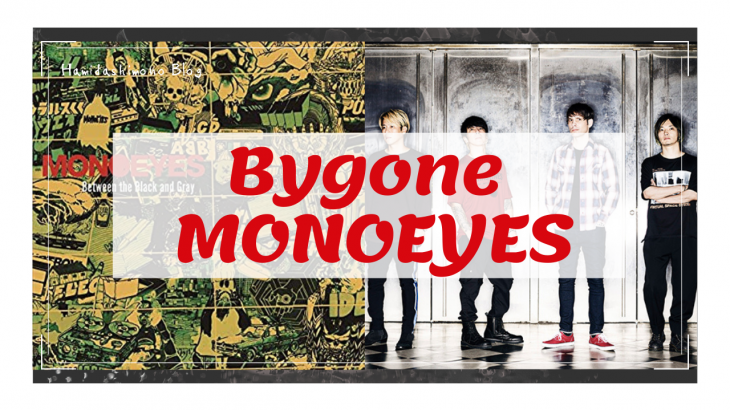 【和訳】Bygone / MONOEYES 『Between the Black and Gray』「歌詞」