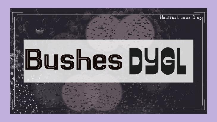 【和訳】Bushes / DYGL   「A Daze In A Haze」「歌詞」