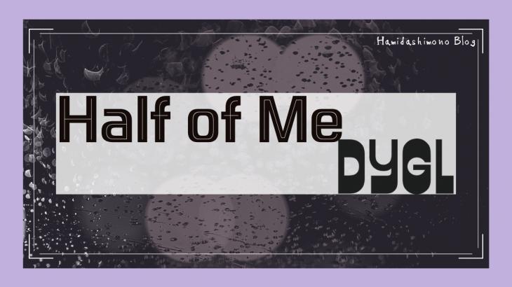【和訳】Half of Me / DYGL 「A Daze In A Haze」「歌詞」