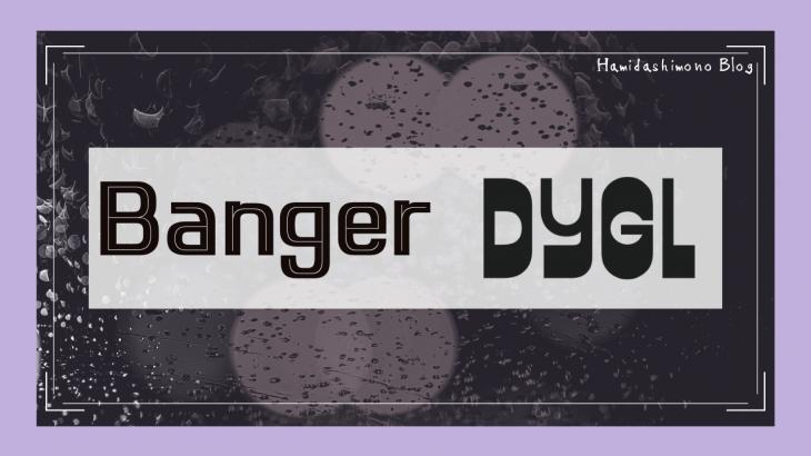 【和訳】Banger / DYGL 「A Daze In A Haze」「歌詞」
