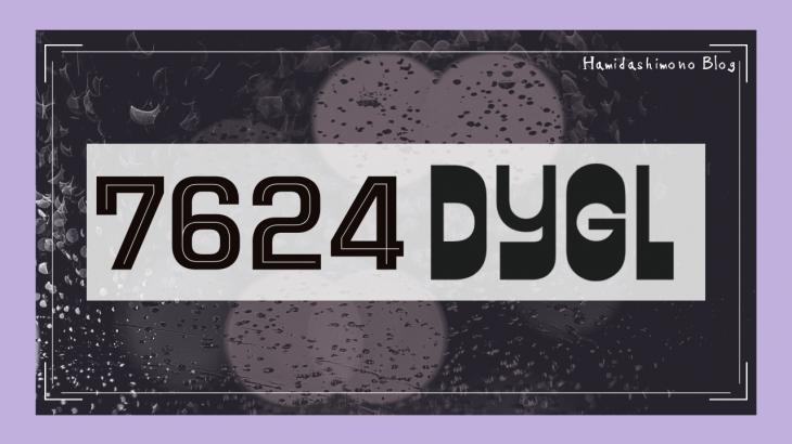 【和訳】7624 / DYGL 「A Haze In A Daze」「歌詞」